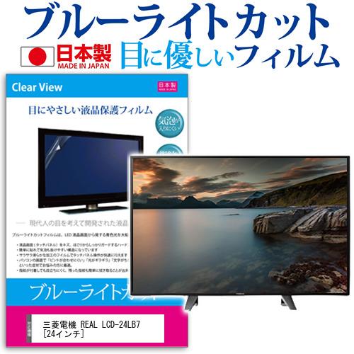 三菱電機 REAL LCD-24LB7[24インチ]ブルーライトカット 反射防止 液晶保護フィルム 指紋防止 気泡レス加工 画面保護 送料無料 メール便/DM便