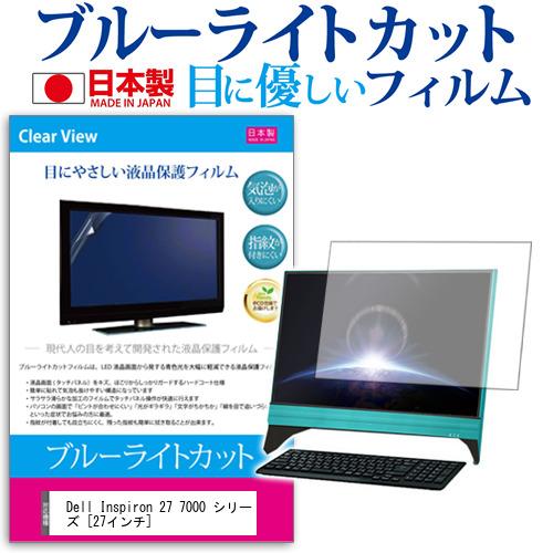 Dell Inspiron 27 7000 シリーズ[27インチ]機種で使える ブルーライトカット 反射防止 液晶保護フィルム 指紋防止 気泡レス加工 液晶フィルム 送料無料 メール便/DM便