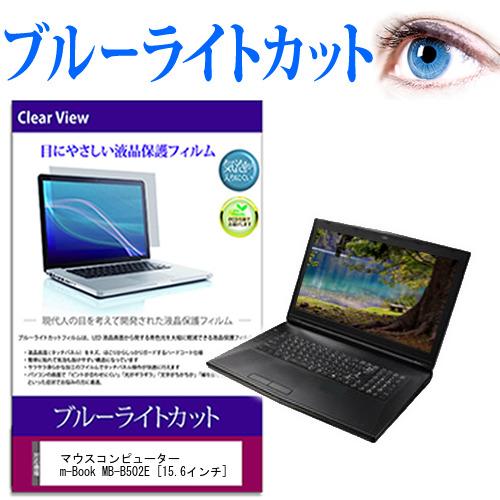 マウスコンピューター m-Book MB-B502E 人気の製品 ブルーライトカット 液晶保護 フィルム 光沢 スーパーSALE 液晶保護フィルム メール便 液晶シート 液晶カバー 送料無料 最大ポイント10倍以上 15.6インチ 期間限定お試し価格