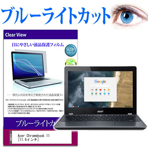 Acer Chromebook 11 ブルーライトカット 液晶保護 フィルム 光沢 スーパーSALE 営業 今季も再入荷 最大ポイント10倍以上 11.6インチ 液晶カバー 液晶シート クロームブック 液晶保護フィルム メール便 送料無料