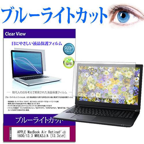 APPLE MacBook Air Retinaディスプレイ 1600 13.3 MREA2J A 13.3インチ (訳ありセール 格安) 機種で使える ブルーライトカット 液晶保護フィルム フィルム 最大ポイント10倍以上 ショップ 液晶カバー 送料無料 メール便 スーパーSALE 液晶保護 液晶シート 光沢