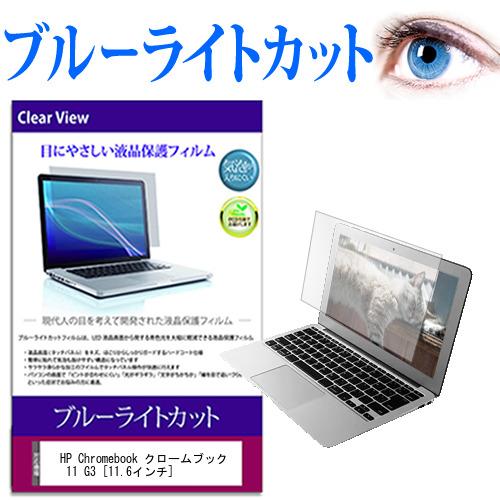 保障 HP 注文後の変更キャンセル返品 Chromebook 11 G3 11.6インチ 機種で使える ブルーライトカット 液晶保護 フィルム メール便 最大ポイント10倍以上 液晶保護フィルム スーパーSALE クロームブック 送料無料 液晶シート 液晶カバー 光沢