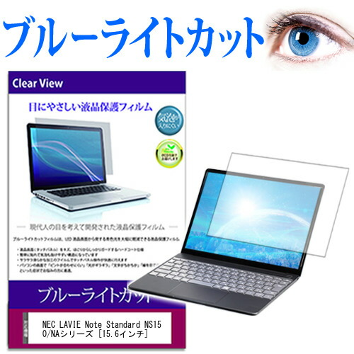 NEC ◇限定Special Price LAVIE Note Standard NS150 NAシリーズ 15.6インチ 機種で使える ブルーライトカット 液晶保護 スーパーSALE 最大ポイント10倍以上 メール便 訳あり品送料無料 フィルム 送料無料 液晶カバー 液晶シート 光沢 液晶保護フィルム