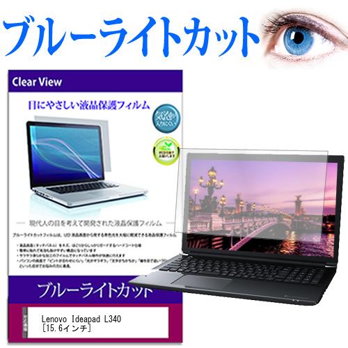 Lenovo 100%品質保証! Ideapad L340 15.6インチ 日本未発売 機種で使える ブルーライトカット 液晶保護 フィルム 送料無料 液晶シート 液晶カバー メール便 最大ポイント10倍以上 液晶保護フィルム スーパーSALE 光沢