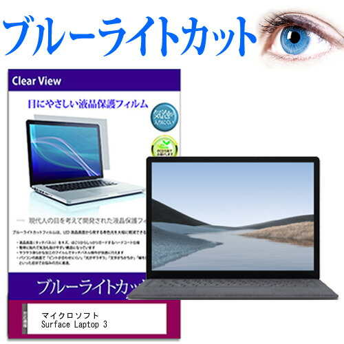 10%OFF マイクロソフト Surface Laptop 3 13.5インチ 機種で使える ブルーライトカット 液晶保護 フィルム スーパーSALE 最大ポイント10倍以上 人気激安 液晶シート 送料無料 液晶保護フィルム メール便 光沢 液晶カバー