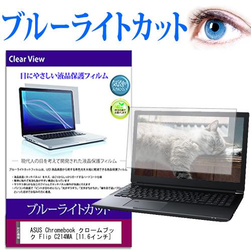 ASUS Chromebook Flip C214MA ブルーライトカット 至上 液晶保護 フィルム 光沢 スーパーSALE 超歓迎された 最大ポイント10倍以上 液晶シート クロームブック 液晶カバー 液晶保護フィルム 11.6インチ メール便送料無料 機種で使える