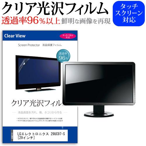 LGエレクトロニクス 29UC97-S[29インチ]透過率96% クリア光沢 液晶保護 フィルム 保護フィルム 送料無料 メール便/DM便