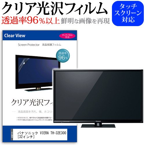 96% of Panasonic VIERA TH-32E300 [32 inches] transmissivity clear luster  liquid crystal protection film liquid crystal TV protection film