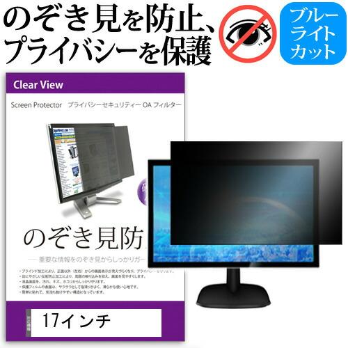 覗き見防止 17インチ プライバシー フィルター ノートパソコン用 のぞき見防止 フィルター パソコン ブルーライトカット 反射防止 送料無料 メール便