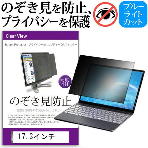 覗き見防止 17.3インチ プライバシー フィルター ノートパソコン用 のぞき見防止 フィルター パソコン ブルーライトカット 反射防止 送料無料 メール便