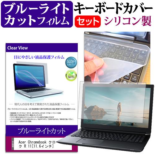 Acer Chromebook R 11 シリコン キーボードカバー と ブルーライトカット フィルム Acer Chromebook クロームブック R 11[11.6インチ]ブルーライトカット 指紋防止 液晶保護フィルム と キーボードカバー セット 保護フィルム キーボード保護 送料無料 メール便/DM便