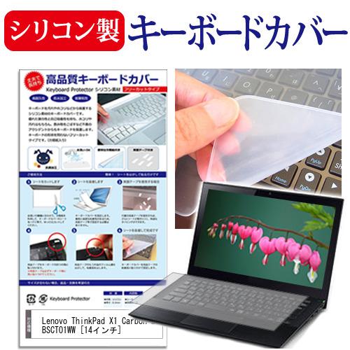 Lenovo ThinkPad X1 Carbon 20BSCTO1WW シリコン シリコン製キーボードカバー キーボード保護 キーボードカバー 当店一番人気 14インチ メール便送料無料 供え