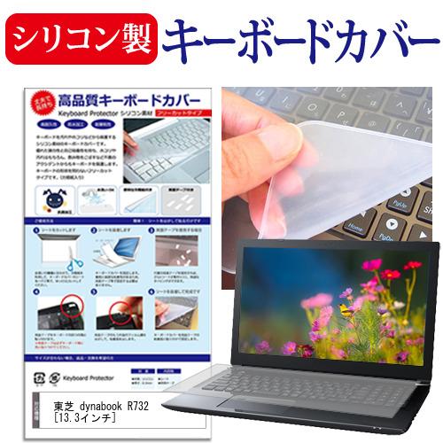 東芝 dynabook R732 H PR732HFAPR7A71 シリコン キーボードカバー DM便 13.3インチ メール便 キーボード保護 お中元 送料無料 2020春夏新作 シリコン製キーボードカバー