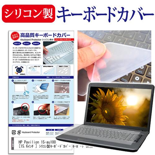 HP ストア Pavilion 15-au100 シリコン キーボードカバー シリコン製キーボードカバー キーボード保護 新登場 15.6インチ メール便送料無料