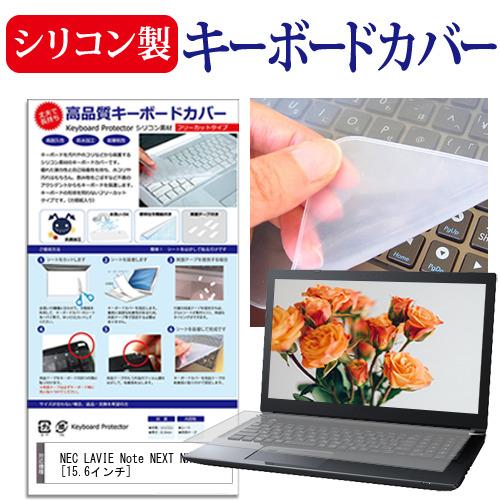 NEC LAVIE Note NEXT NX850 JA シリコン キーボードカバー 送料無料 DM便 キーボード保護 機種で使える メール便 15.6インチ チープ 《週末限定タイムセール》 シリコン製キーボードカバー