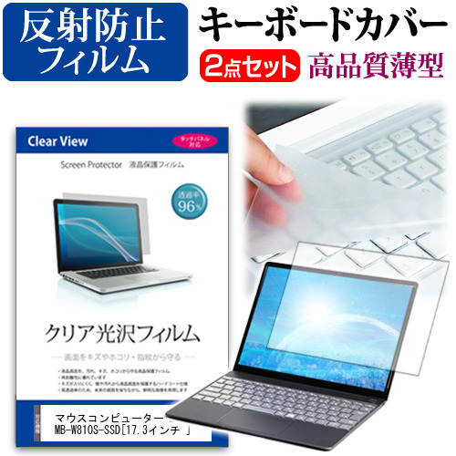 Mouse computer m-Book MB-W series [17 3 inches] reflection prevention  non-glare liquid crystal protection film and keyboard cover set protection  film
