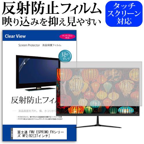 富士通 FMV ESPRIMO FHシリーズ WF2/B2[27インチ]機種で使える 反射防止 ノングレア 液晶保護フィルム 保護フィルム 送料無料 メール便/DM便