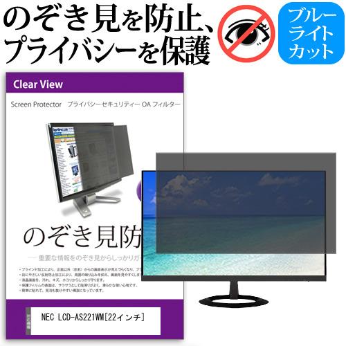 NEC LCD-AS221WM[22インチ]のぞき見防止 プライバシー セキュリティー OAフィルター 保護フィルム 送料無料 メール便/DM便