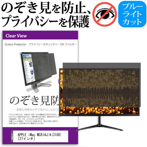 APPLE iMac MC814J/A(3100)[27インチ]のぞき見防止 プライバシー フィルター ブルーライトカット 反射防止 覗き見防止 送料無料 メール便/DM便