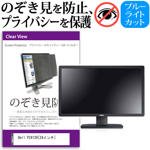 Dell P2412H[24インチワイド]のぞき見防止 プライバシー セキュリティー OAフィルター 保護フィルム 送料無料 メール便/DM便