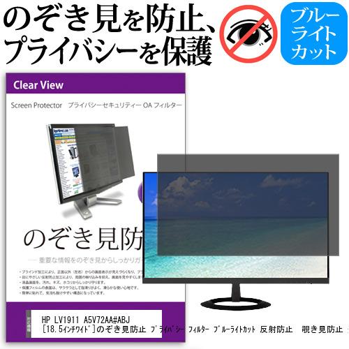 HP LV1911 A5V72AA#ABJ[18.5インチワイド]のぞき見防止 プライバシー フィルター ブルーライトカット 反射防止 覗き見防止 送料無料 メール便/DM便