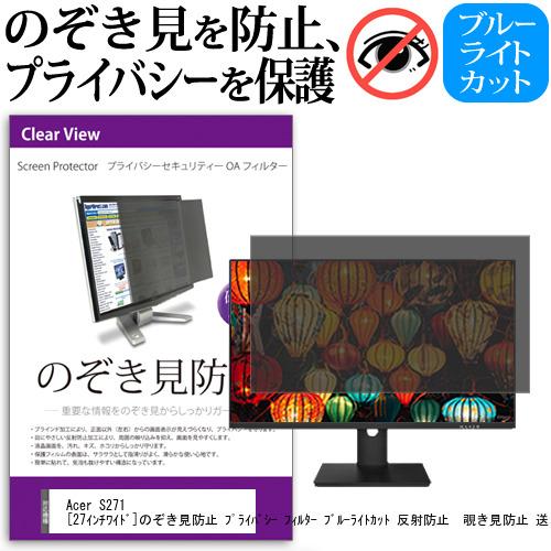 Acer S271[27インチワイド]のぞき見防止 プライバシー フィルター ブルーライトカット 反射防止 覗き見防止 送料無料 メール便/DM便