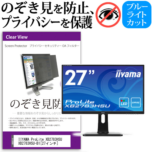 IIYAMA ProLite XB2783HSU XB2783HSU-B1[27インチ]のぞき見防止 プライバシー セキュリティー OAフィルター 保護フィルム 覗き見防止 送料無料 メール便/DM便