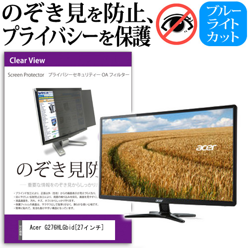 Acer G276HLGbid[27インチ]のぞき見防止 プライバシー フィルター ブルーライトカット 反射防止 覗き見防止 送料無料 メール便/DM便