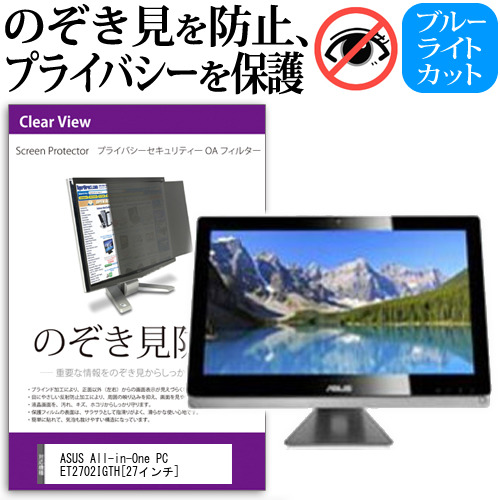 ASUS All-in-One PC ET2702IGTH[27インチ]のぞき見防止 プライバシー セキュリティー OAフィルター 保護フィルム 覗き見防止 送料無料 メール便/DM便