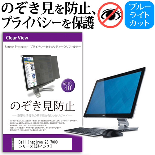 Dell Inspiron 23 7000 シリーズ [23インチ] のぞき見防止 プライバシー セキュリティー OAフィルター 保護フィルム 覗き見防止 送料無料 メール便