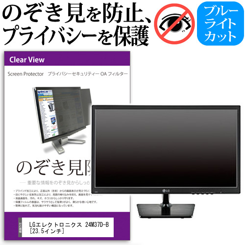 LGエレクトロニクス 24M37D-B[23.5インチ]のぞき見防止 プライバシー フィルター ブルーライトカット 反射防止 覗き見防止 送料無料 メール便/DM便