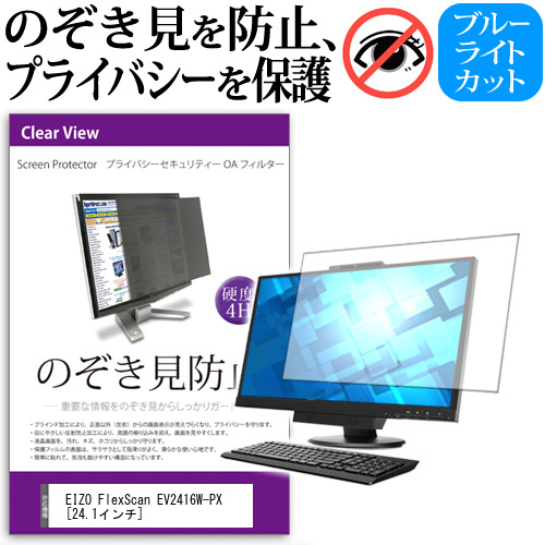 EIZO FlexScan EV2416W[24.1インチ]のぞき見防止 プライバシー セキュリティー OAフィルター 保護フィルム 覗き見防止 送料無料 メール便/DM便