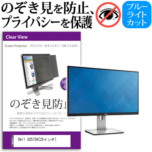 Dell U2515H[25インチ]のぞき見防止 プライバシー セキュリティー OAフィルター 保護フィルム 覗き見防止 送料無料 メール便/DM便