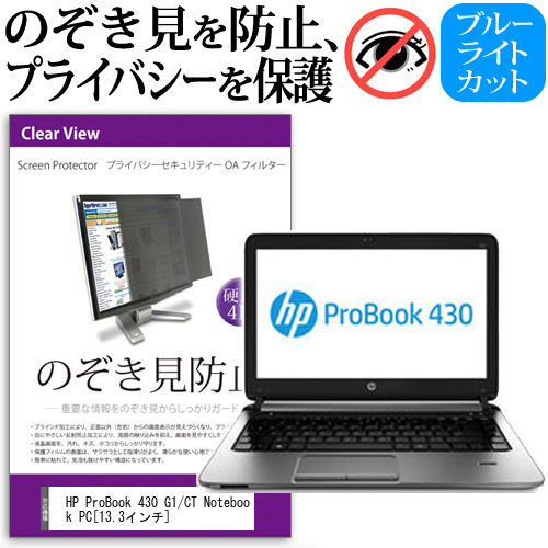 【ポイント10倍】HP ProBook 430 G1/CT Notebook PC[13.3インチ]のぞき見防止 プライバシーフィルター 覗き見防止 液晶保護 ブルーライトカット 反射防止 キズ防止 送料無料 メール便/DM便