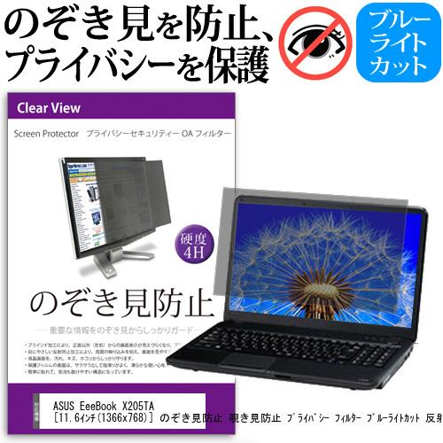 ASUS EeeBook X205TA[11.6インチ]のぞき見防止 プライバシーフィルター 覗き見防止 液晶保護 ブルーライトカット 反射防止 キズ防止 送料無料 メール便/DM便