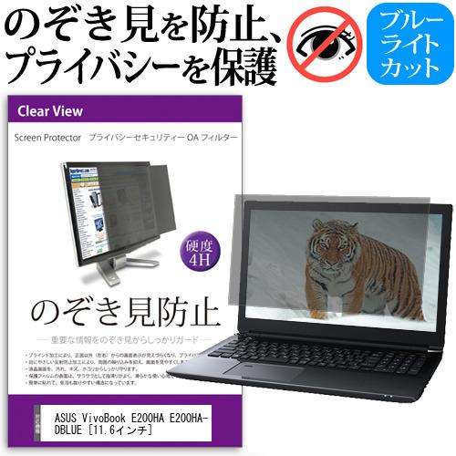 ASUS VivoBook E200HA[11.6インチ]のぞき見防止 プライバシーフィルター 覗き見防止 液晶保護 ブルーライトカット 反射防止 キズ防止 送料無料 メール便/DM便