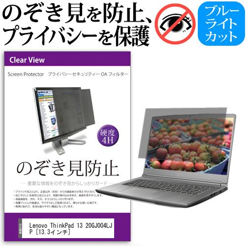 Lenovo ThinkPad 13 プライバシー セキュリティー フィルター 覗き見 防止 Lenovo ThinkPad 13 20GJ004LJP [13.3インチ] のぞき見防止 覗き見防止 プライバシー フィルター ブルーライトカット 反射防止 液晶保護 メール便送料無料