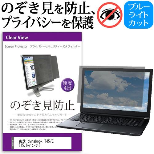 東芝 dynabook T45[15.6インチ]機種用 のぞき見防止 プライバシーフィルター 覗き見防止 液晶保護 ブルーライトカット 反射防止 キズ防止 送料無料 メール便/DM便