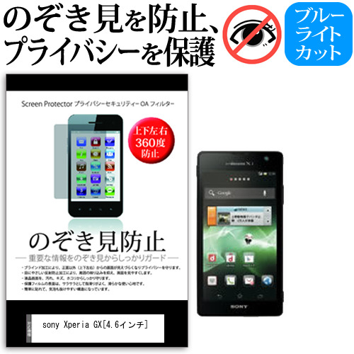 sony Xperia GX [4 6 inches] peep prevention right, left, up and down 4  direction privacy protection film peep prevention reflection prevention