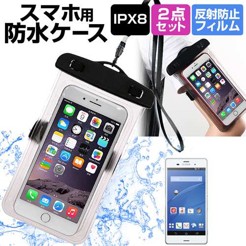 save off 72f63 ecb67 DoCoMo SONY Xperia Z3 SO-01G model for smart-phone waterproof case with  reflection preventing LCD protection film armband strap depth 10 m  waterproof ...