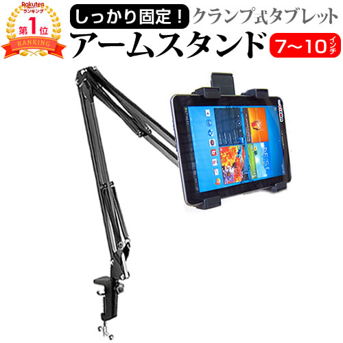 Enjoyable While Tablet Stands Holder 7 10 Inches Correspondence Lies Down Can Be Attached To A Desk Top Plate Headboard Clamp Type Arm Stands Tablet Stands Interior Design Ideas Oteneahmetsinanyavuzinfo