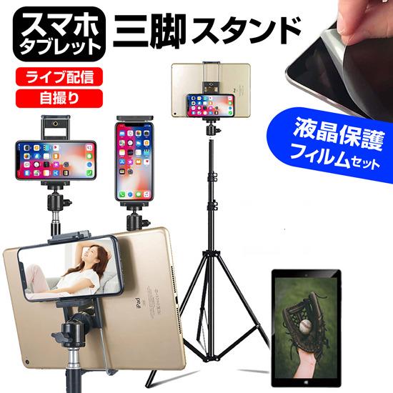 APPLE iPad[9.7インチ]機種対応タブレット用 フロアスタンド と 反射防止 液晶保護フィルム スタンド 折畳 三脚 タブレットスタンド 送料無料 メール便/DM便