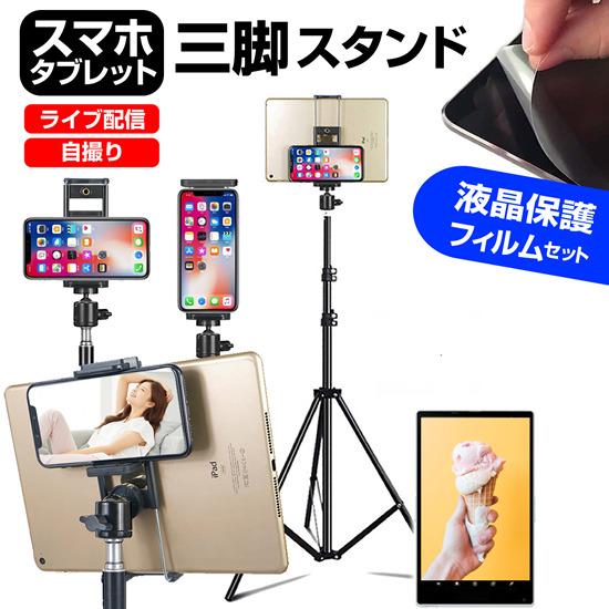 APPLE iPad Air[9.7インチ]機種対応 タブレット用 フロアスタンド と 反射防止 液晶保護フィルム スタンド 折畳 三脚 タブレットスタンド 送料無料 メール便/DM便
