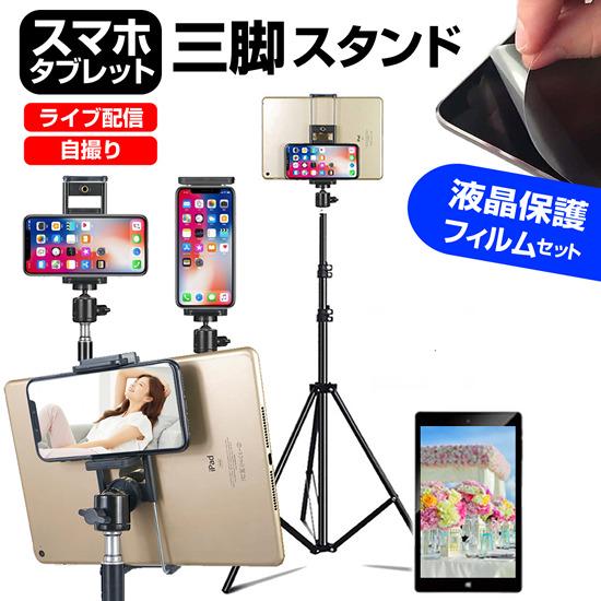 HP Pro Tablet 610 G1[10.1インチ]機種対応 タブレット用 フロアスタンド と 反射防止 液晶保護フィルム スタンド 折畳 三脚 タブレットスタンド 送料無料 メール便/DM便