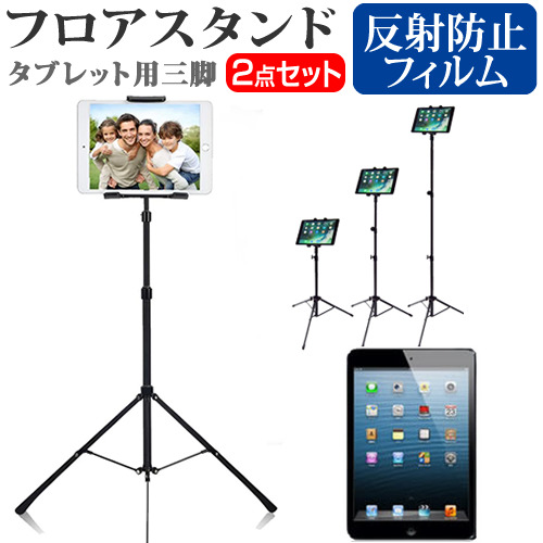 fabac2b71049 Folding tripod can be used on the APPLE iPad mini 7.9 inches