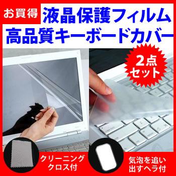 (/DM班次)東芝dynabook KIRA V83,V834[13.3英寸]穿透率96%清除光澤液晶屏保護膜和鍵盤覆蓋物安排保護膜鍵盤保護