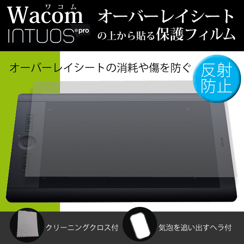 Prevention of Wacom Intuos Pro medium PTH-651/K0, SPeCial Edition  PTH-651/S0 overlay sheet protection film transparent non-glare reflection