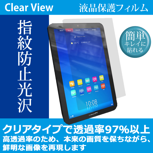 Toshiba REGZA Tablet AT500, AT501, AT503 [10.1-inch] fingerprint protection clear glossy LCD protective film and stand with Tablet case set case cover protective film 02P01Oct16