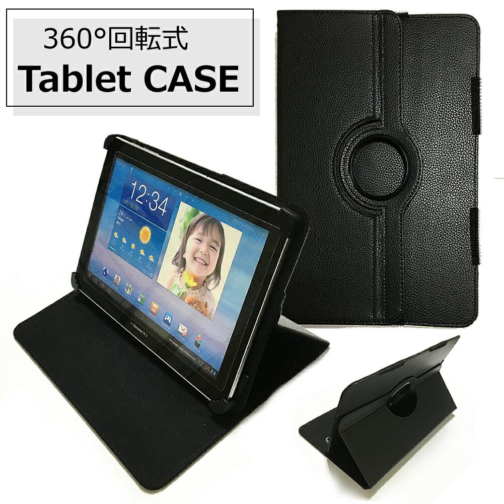 360度回転 スタンド機能 上品 タブレットケース レザー調 送料無料 お得セット 黒 DM便