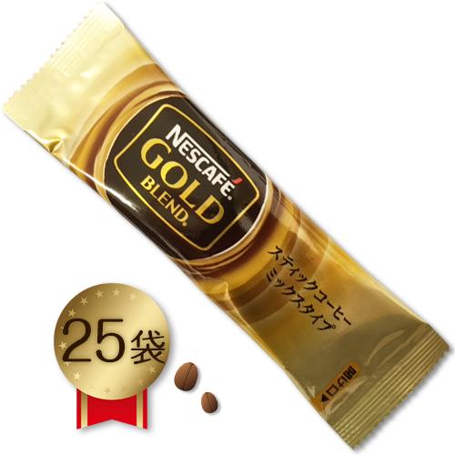 ポイント消化 初売り メール便 セール バラ売り お試し ゴールドブレンドスティックコーヒー 25本 海外限定 ネスカフェ コーヒー 送料無料